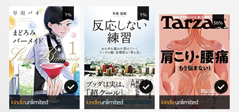 Kindle Unlimitedおすすめ