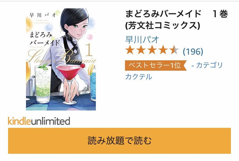 Kindle Unlimitedダウロード
