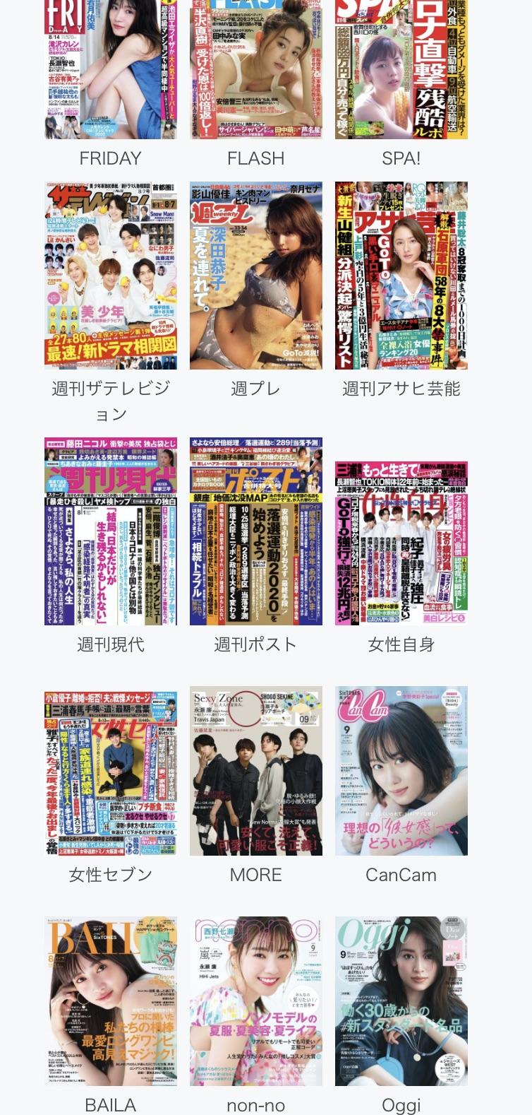 FOD雑誌