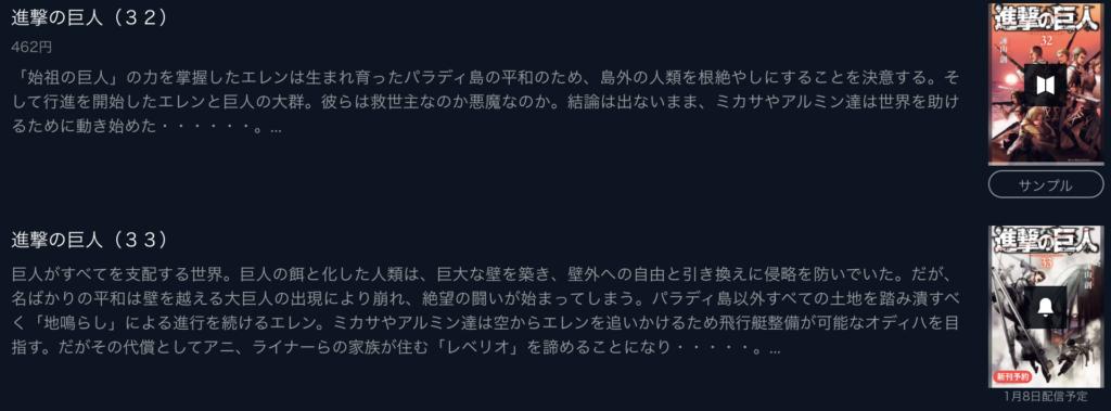 全巻 無料 放題 漫画 読み