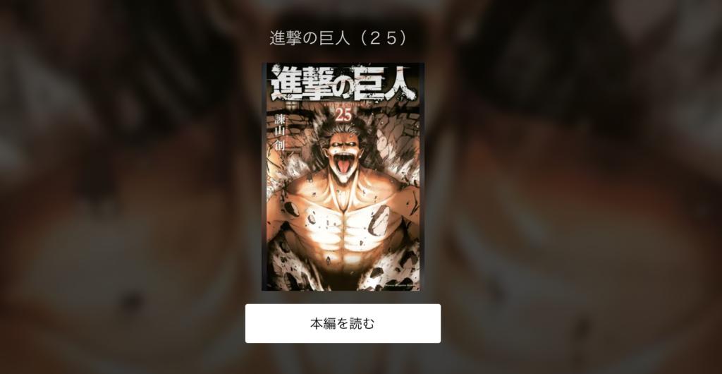 の 漫画 進撃 巨人 無料