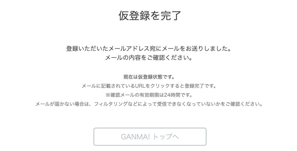 GANMA!