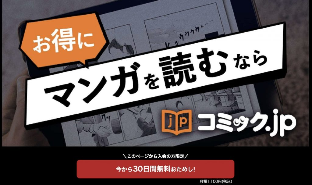コミック.jpで