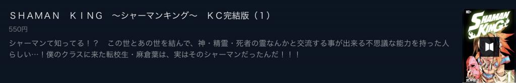 シャーマンキング漫画全巻無料