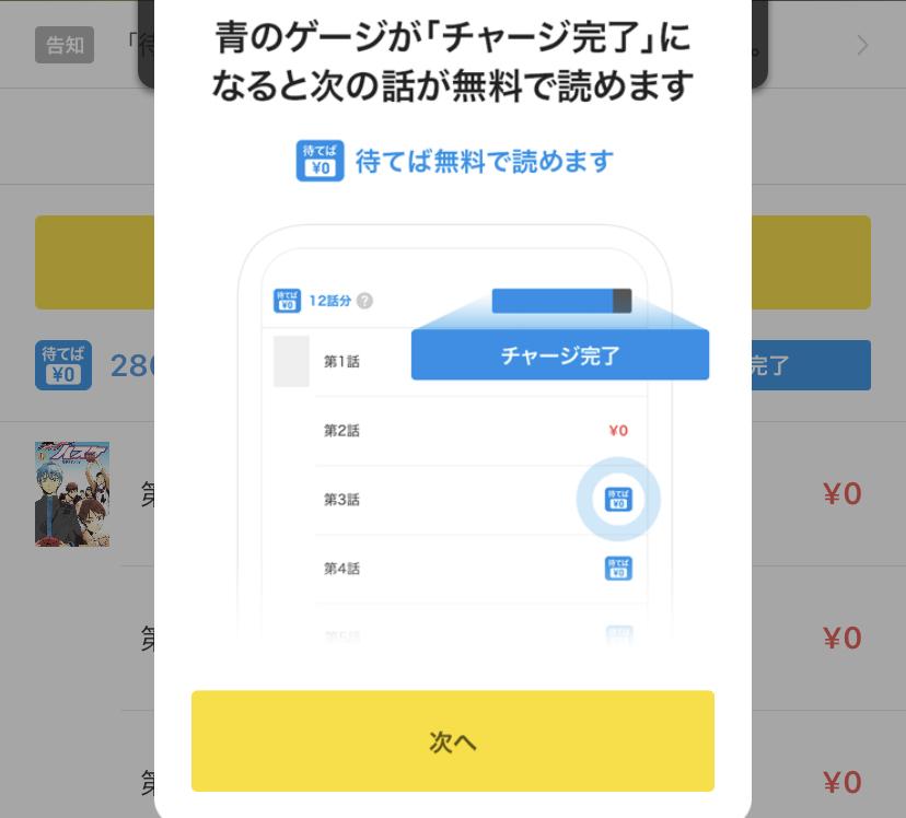 ば 0 円 ピッコマ は 待て と 漫画アプリ「ピッコマ」の基本操作や待てば0円の使い方
