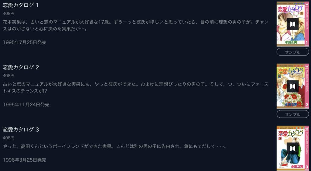 恋愛カタログ