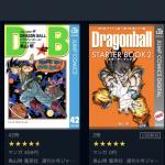 ドラゴンボール漫画全巻無料