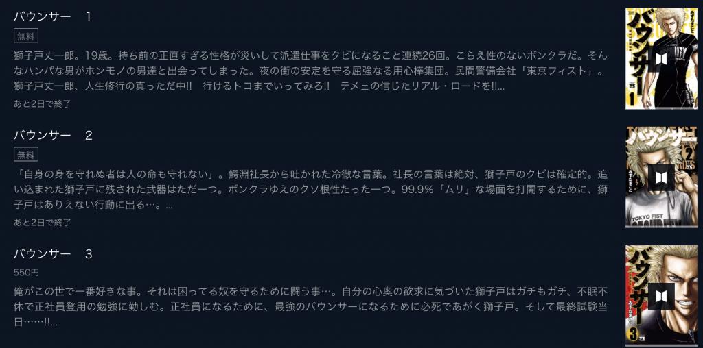 バウンサー漫画全巻無料