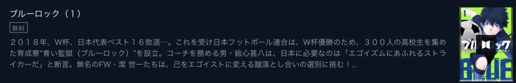 ブルーロック漫画全巻無料