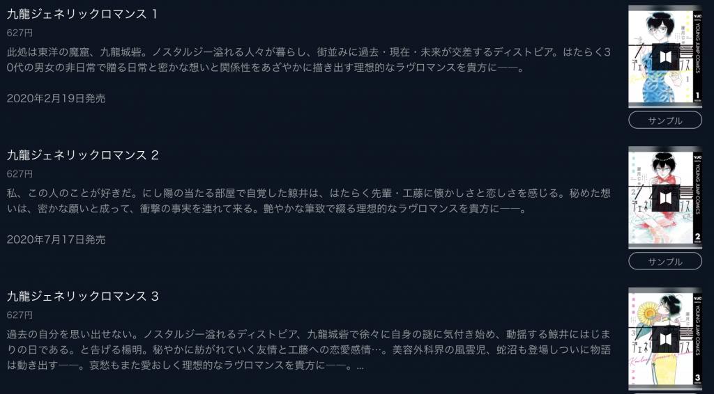 九龍ジェネリックロマンス