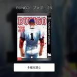 BUNGO(ブンゴ)漫画全巻無料