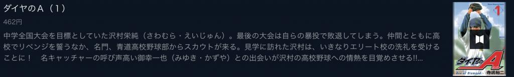 ダイヤのA漫画全巻無料