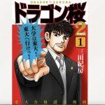 ドラゴン桜2漫画全巻無料