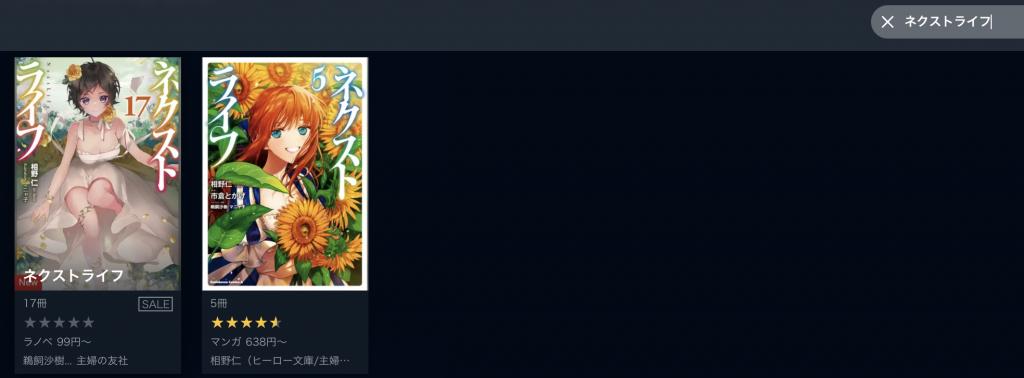 ネクストライフ漫画全巻無料