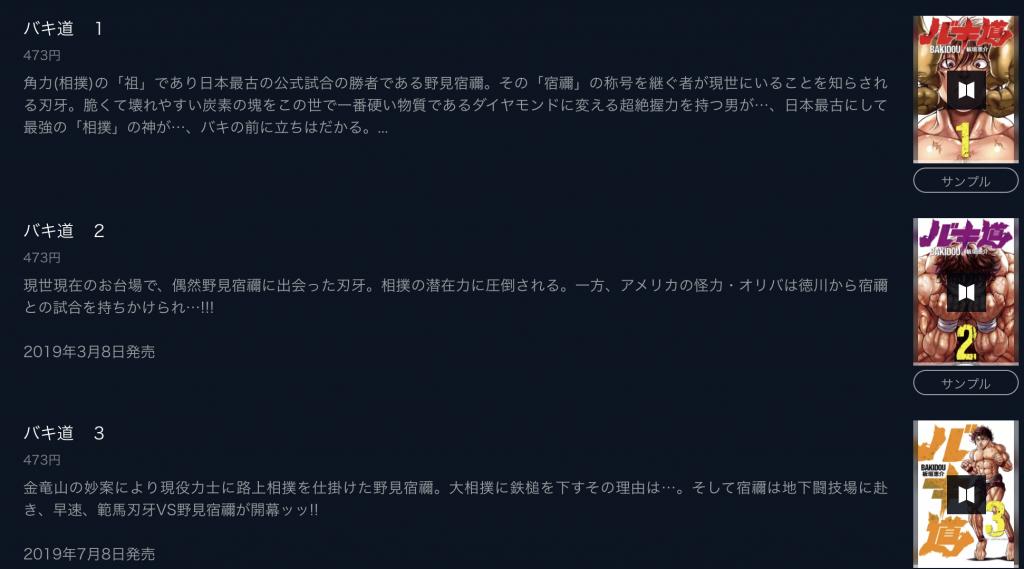 バキ道漫画全巻無料