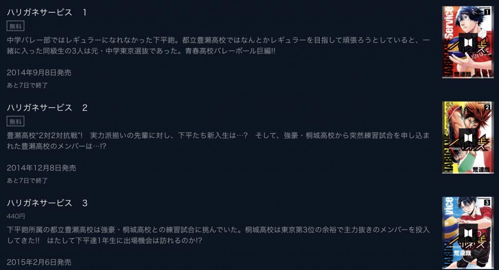 ハリガネサービス漫画全巻無料