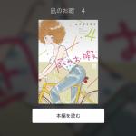 凪のお暇漫画全巻無料
