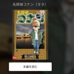名探偵コナン漫画全巻無料