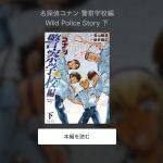 名探偵コナン 警察学校編漫画全巻無料