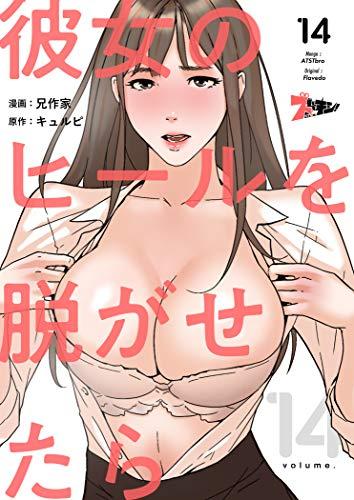 彼女のヒールを脱がせたら漫画全巻無料