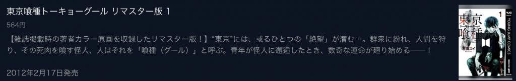 東京喰種漫画全巻無料