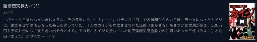 賭博黙示録カイジ漫画全巻無料