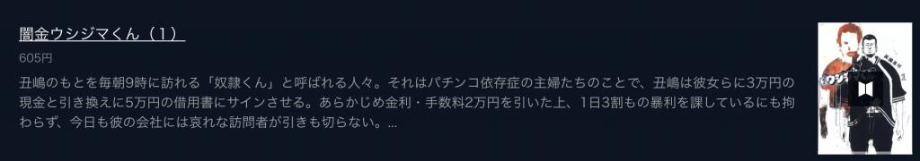 闇金ウシジマくん漫画全巻無料