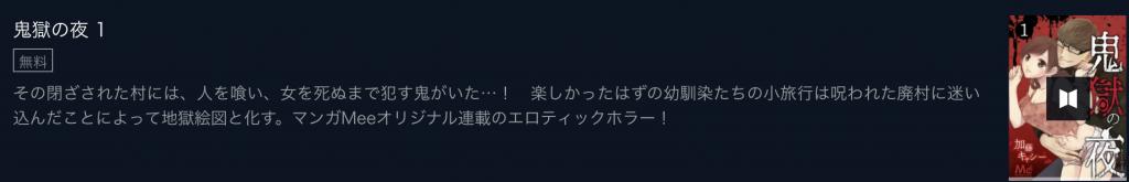 鬼獄の夜漫画全巻無料