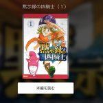 黙示録の四騎士漫画全巻無料