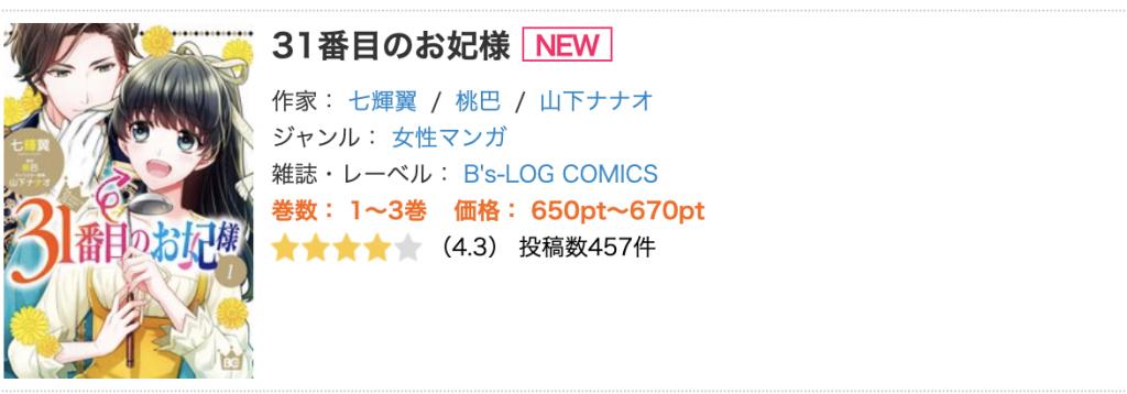 31番目のお妃様漫画全巻無料