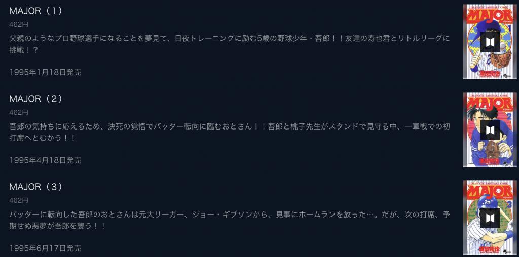 MAJOR(メジャー)漫画全巻無料