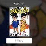 switch漫画全巻無料