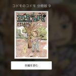 コドモのコドモ漫画全巻無料