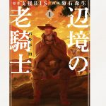 辺境の老騎士 バルド・ローエン漫画全巻無料