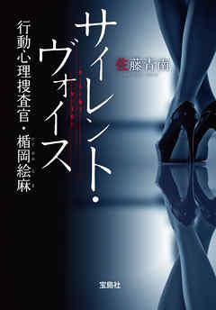 サイレント・ヴォイス 行動心理捜査官・楯岡絵麻
