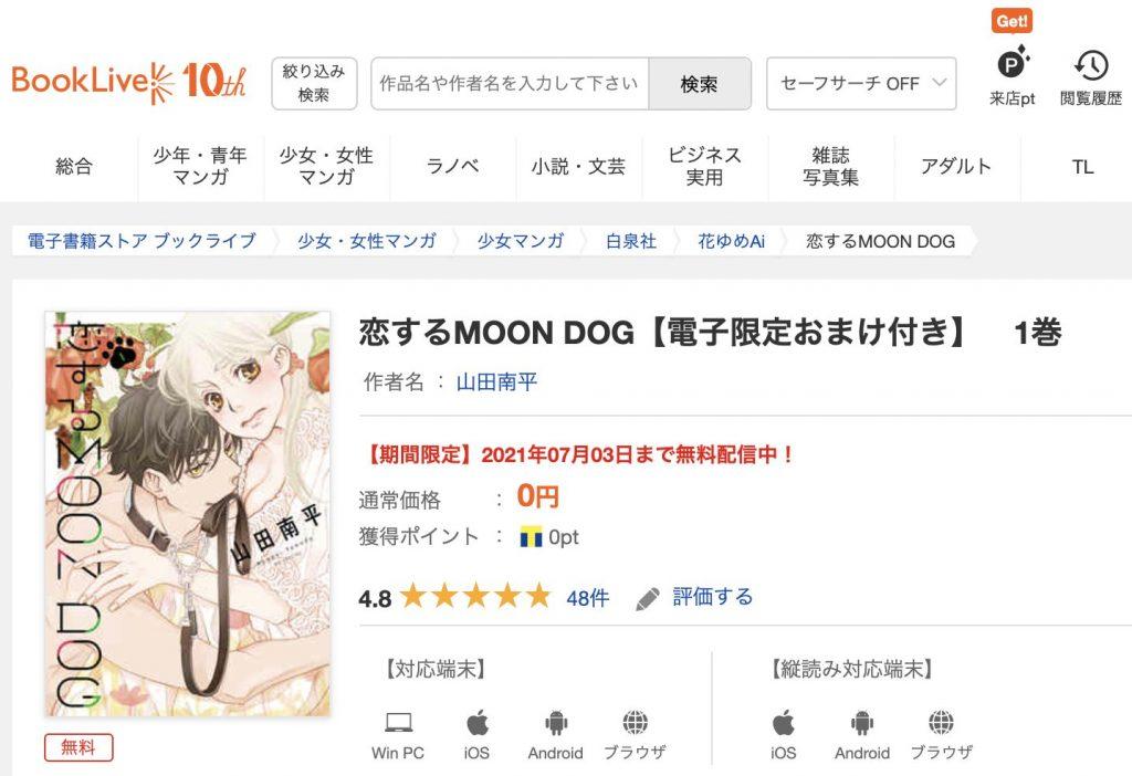 恋するMOON DOG