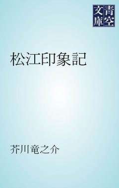 松江印象記