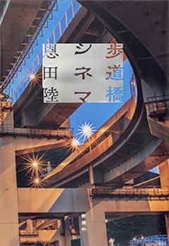 歩道橋シネマ