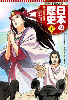集英社学習まんが 日本の歴史