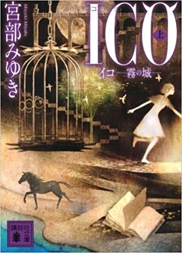ICO-霧の城-