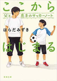 ここからはじまる―父と息子のサッカーノート―