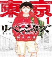 東京卍リベンジャーズ-1