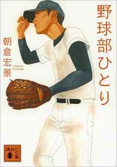 野球部ひとり