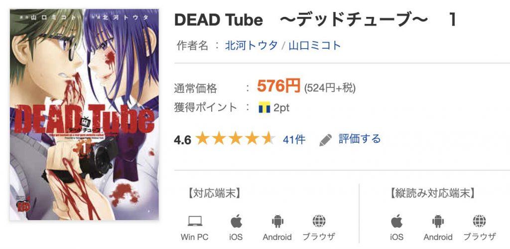 DEAD Tube~デッドチューブ~