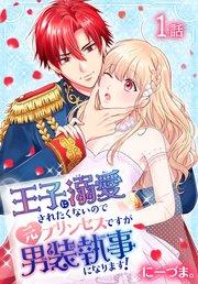 王子に溺愛されたくないので元プリンセスですが男装執事になります!