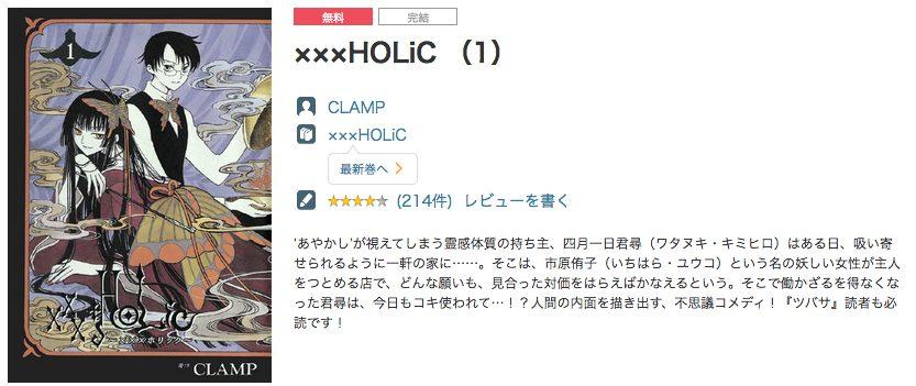 ×××HOLiC