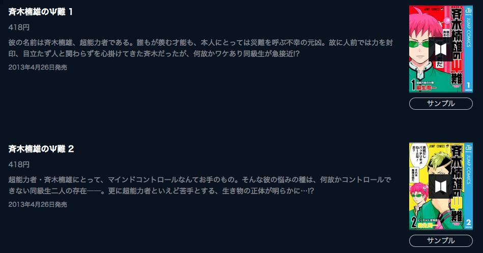 斉木楠雄のΨ難unext